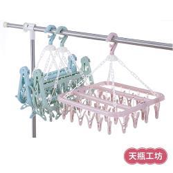 天瓶工坊-32夾可折疊多功能曬衣架