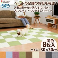 日本Sanko防潑水止滑巧拼地墊 8片/組 任選一色