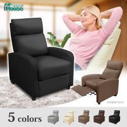 ★防疫宅在家★IHouse-巴斯卡 可調式單人沙發躺椅