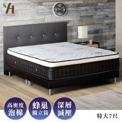 【伊本家居】蜂巢獨立筒床墊 雙人特大6x7尺(水晶系列)