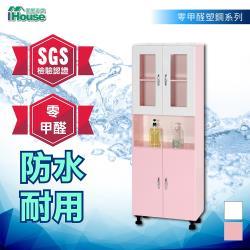 IHouse-零甲醛 環保塑鋼4門1格浴室櫃