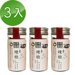 久美子工坊有機台灣辣椒粉3入組