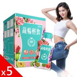 蔬暢輕飲x5盒 (10包/盒)