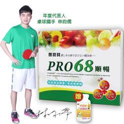 菌寶貝PRO68順暢 (益生菌+酵素)