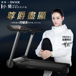 〔映峻OVICX 〕小簡旗艦型閃耀黑跑步機跑步機(一鍵收折、疲勞設計、空氣減震)