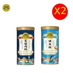 【黑橋牌】黑豬肉酥大罐裝(260g/罐)*1+旗魚酥大罐裝(240g/罐)*1, 2件組