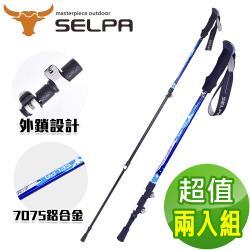 韓國SELPA 破雪7075鋁合金外鎖登山杖(三色任選)(超值兩入組)