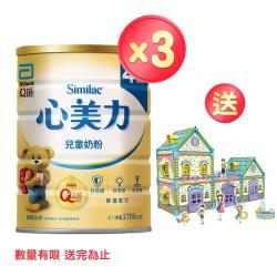 亞培 心美力4號 幼兒營養成長配方(新升級)(1700gx3罐)+(贈品)彩繪益智拼裝別墅