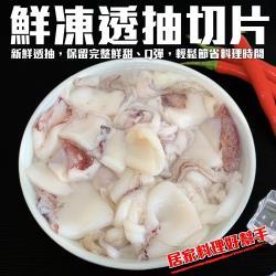 海肉管家-澎湖活凍透抽切片(圈)(1包/每包約600g±10%)