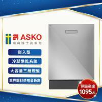 【瑞典ASKO】16人份洗碗機DBI6541B.S崁入型(不鏽鋼)