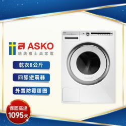 【ASKO瑞典雅士高】8公斤變頻滾筒式洗衣機W4086(220V)