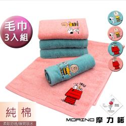 PEANUTS SNOOPY史努比 純棉刺繡毛巾(超值3入組)