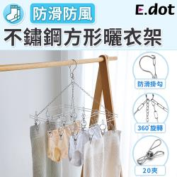 E.dot 不鏽鋼防風方形20夾曬衣褲架