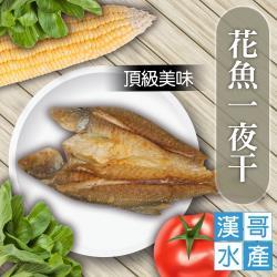 漢哥水產  花魚一夜干-200g-尾-包  (5包一組)