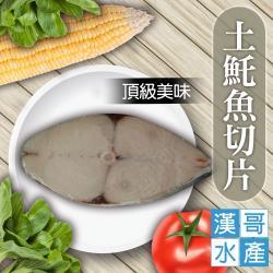 漢哥水產  土魠魚切片-400g-片 (8片一組)