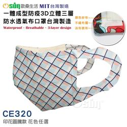 Osun-一體成型防疫3D立體三層防水透氣布口罩台灣製造(印花圖騰款/CE320)