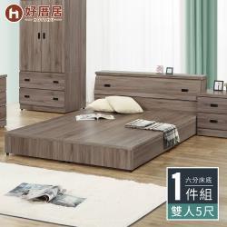 【好厝居】清澤 床架 雙人5尺