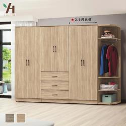 【伊本家居】瓦勒 拉門收納置物衣櫃 寬79cm