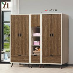 【伊本家居】北歐風 拉門收納置物衣櫃 寬79cm