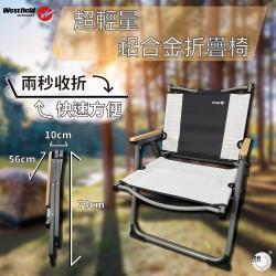 Westfield 超輕量鋁合金折疊椅 (灰黑款)