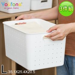 YOUFONE 手提式多功能收納盒附蓋3入組-白色(L)35.1X25.4X20.5