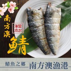 好食讚 南方澳薄鹽鯖魚20片組(110g-120g/片)