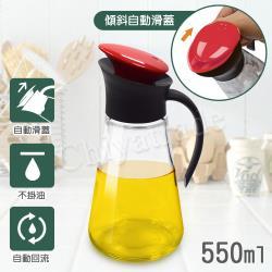 斜口型 自動滑蓋開合 防漏回流 油瓶 油壺 醬油瓶 醋瓶 調味瓶-550ml-紅