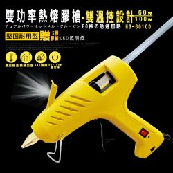 DIY熱熔槍-60W-100W 雙功率 LED熱熔膠槍 (HG-60100)