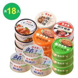 【新東陽】鯖魚.鮪魚.肉醬.肉燥.罐頭大集合(醬醬在家煮共18罐)