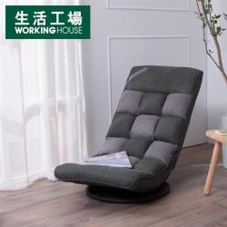 【生活工場】urban休憩時光三段式旋轉休閒和室椅