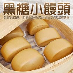 海肉管家-黑糖小饅頭1包(每包12顆/約240g±10%)