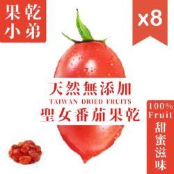 【果乾小弟】聖女番茄乾8包