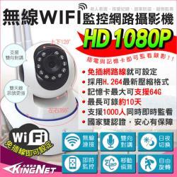 KINGNET 監視器攝影機 1080P IP CAM WiFi 手機遠端 無線網路攝影機 雙向語音 紅外線夜視 高清攝像機 寵物機 長輩看護 監看