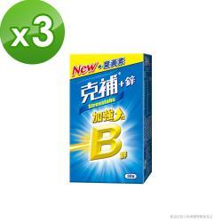 【克補】B群+鋅加強錠 30錠x3盒(共90錠) (完整8種B群 B2增量2倍)