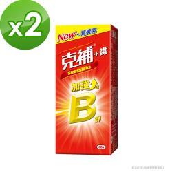 克補 B群+鐵加強錠60錠x2盒(共120錠) 全新配方 添加葉黃素