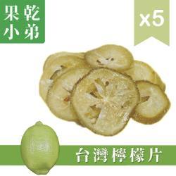 【果乾小弟】台灣檸檬圓片5包