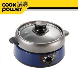 CookPower鍋寶 多功能調理鍋/電火鍋(DH-916)-藍色