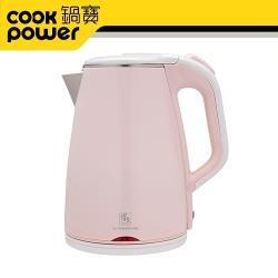 CookPower鍋寶 316雙層防燙保溫快煮壺1.8L(KT-90183P)-粉