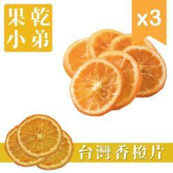 【果乾小弟】台灣香橙片3包