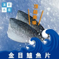 漢哥水產  金目鱸魚片-400g-500g-片-包  (6包一組)