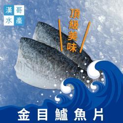 漢哥水產  金目鱸魚片-400g-500g-片-包  (3包一組)