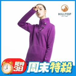 【hilltop山頂鳥】女款ZISOFIT保暖吸濕快乾刷毛上衣H51FJ0紫