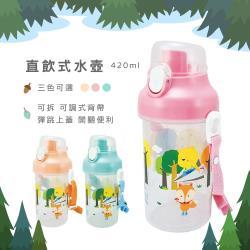 晉易 (三色可選)430ml揹帶兒童安全直飲式彈蓋水壺 外出水壺