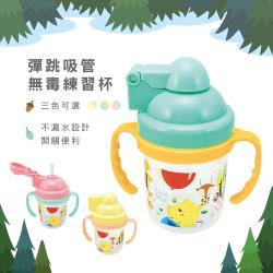 晉易 (三色可選)兒童安全雙耳防漏彈跳吸管喝水杯 練習杯 學習杯