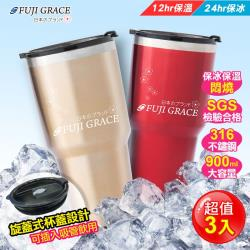 FUJI-GRACE 316不鏽鋼保溫/悶燒/冰霸三用杯900ML(超值3入)