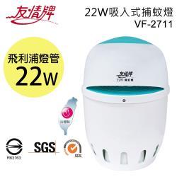 友情牌22W吸入式捕蚊燈(飛利浦燈管)VF-2711