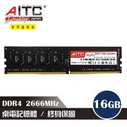 【AITC】DDR4 16GB 2666MHz 桌上型記憶體