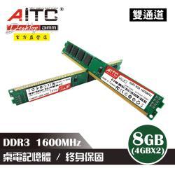【AITC】DDR3 8GB 1600MHz 桌上型記憶體(4GBx2雙通道)