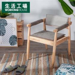 【生活工場】自然簡約生活木質附墊餐椅