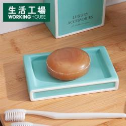 【生活工場】Luxury皂盤